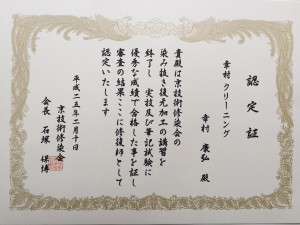 京技術修染会 認定修復師 長野県駒ヶ根市 幸村クリーニング店